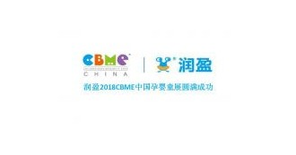 2018 CBME 上海孕婴童展 润盈益生菌成为展会新焦点